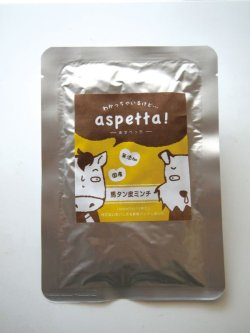 画像1: [アスペッタ!] 馬タン皮ミンチ 80g (レトルト/犬用ペットフード)